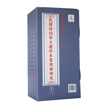 民国诗词学文献珍本整理与研究(共55本)