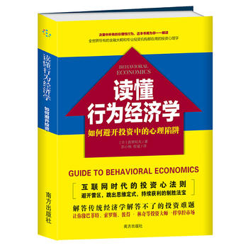 读懂行为经济学  如何避开投资中的心理陷阱