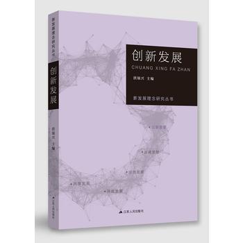 新发展理念研究丛书·创新发展