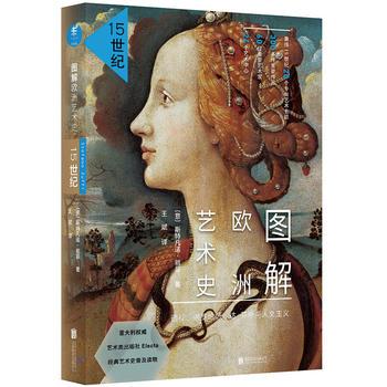 图解欧洲艺术史:15世纪·透视、佛罗伦萨、达·芬奇与人文主义