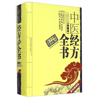 中医经方全书(豪华精装版珍藏本)(精)