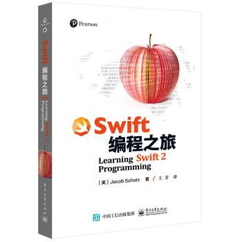 Swift编程之旅