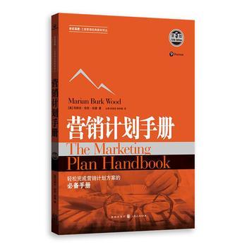 营销计划手册(第5版)