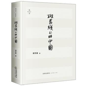 斑马线上的中国(第3版)(精装)