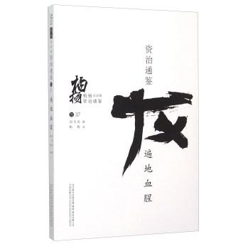 遍地血腥/柏杨白话版资治通鉴
