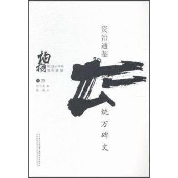 统万碑文/柏杨白话版资治通鉴