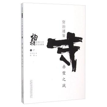 赤壁之战/柏杨白话版资治通鉴