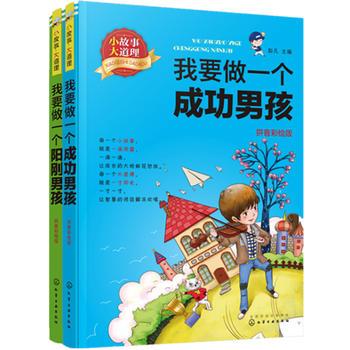 小故事大道理:我要做一个优秀男孩(套装共2册)