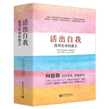 活出自我·阿德勒典藏套装(共三册)