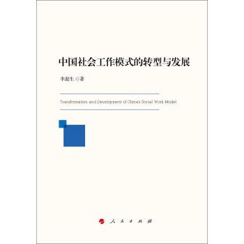 中国社会工作模式的转型与发展
