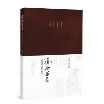 溪谷留香:武夷岩茶香从何来(精装)