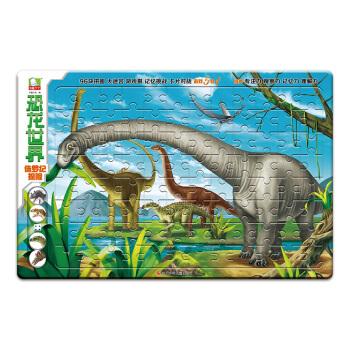 恐龙世界:侏罗纪探险