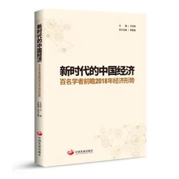 新时代的中国经济