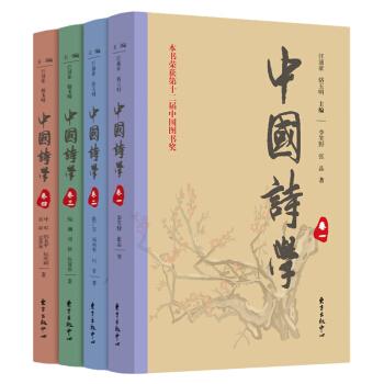 中国诗学(四卷本)