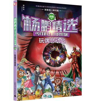 杨鹏精选少年科幻小说系列:玩偶总动员