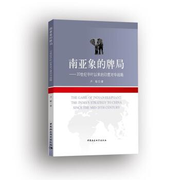 南亚象的牌局:20世纪中叶以来的印度对华战略