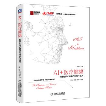 AI+医疗健康:智能化医疗健康的应用与未来(精装)