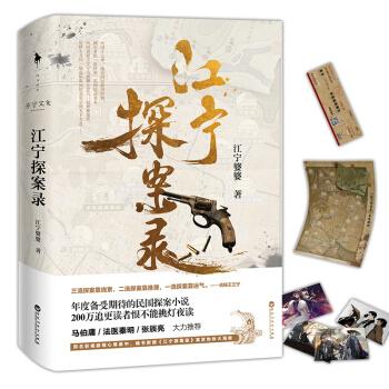 江宁探案录