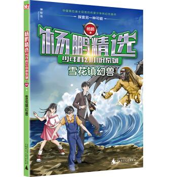 杨鹏精选少年科幻小说系列 :雪花镇幻兽