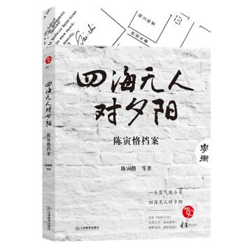 四海无人对夕阳:陈寅恪档案