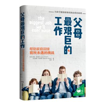 父母最艰巨的工作:帮助家庭迎接前所未遇的挑战
