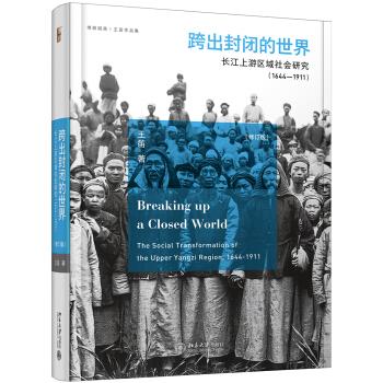 跨出封闭的世界 长江上游区域社会研究(1644-1911)(第三版)