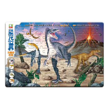 恐龙世界:三叠纪历险