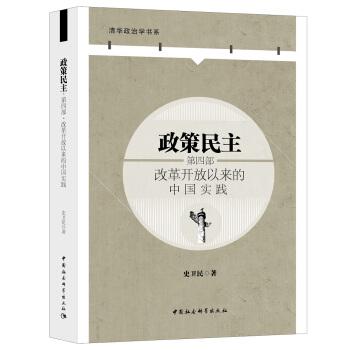 政策民主:改革开放以来的中国实践(第四部)