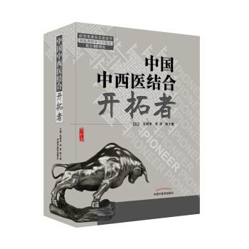 共和国中西医结合开拓者:中西医结合医学家论中西医结合