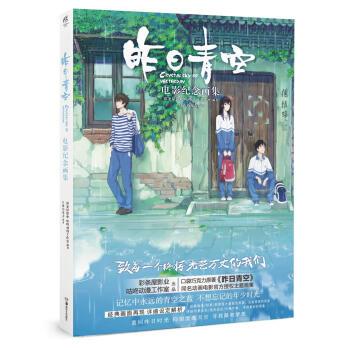 昨日青空:电影纪念画集