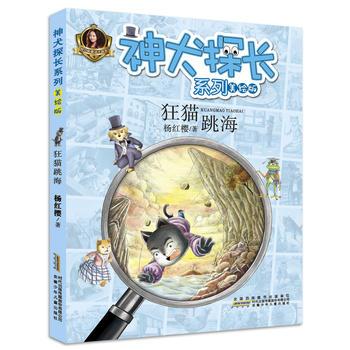 神犬探长系列:狂猫跳海