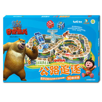 熊出没之夺宝熊兵3D酷拼插-公路追逐
