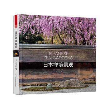 日本禅境景观