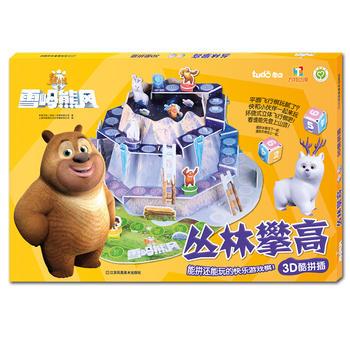 熊出没之雪岭熊风3D酷拼插-丛林攀高