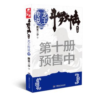 斗罗大陆3龙王传说10