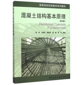 混凝土结构基本原理(英文版)