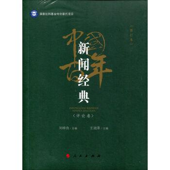中国百年新闻经典 评论卷(修订版)