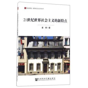 21世纪世界社会主义的新特点/居安思危世界社会主义小丛书