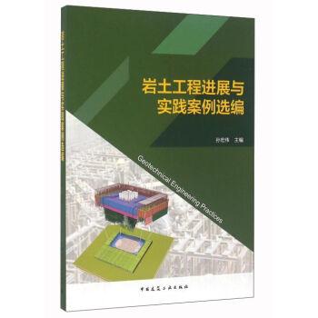 岩土工程进展与实践案例选编