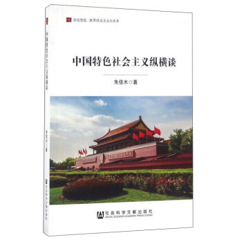 中国特色社会主义纵横谈/居安思危世界社会主义小丛书