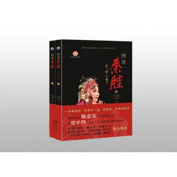 图说秦腔(上、下册)