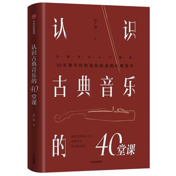 认识古典音乐的40堂课(精装)