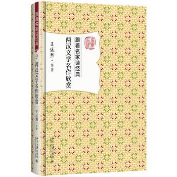 两汉文学名作欣赏