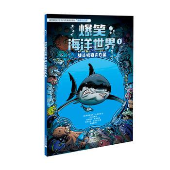 爆笑海洋世界1 战斗机器大白鲨