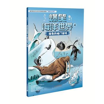 爆笑海洋世界4 海象的独门绝技
