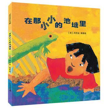凯迪克大奖童书 在那小小的池塘里
