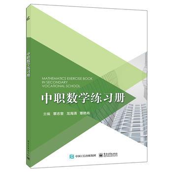 中职数学练习册