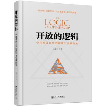 开放的逻辑:中国对外开放的理论与实践探索