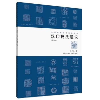 汉印技法通议(修订版)