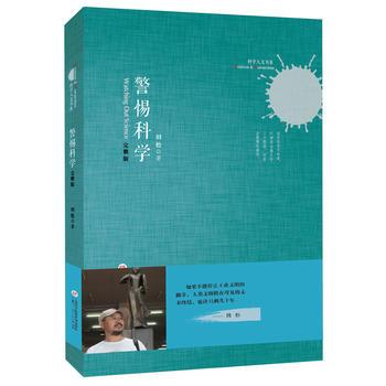 科学人文书系:警惕科学(完整版)